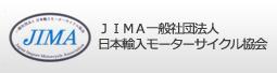 JIMA一般社団法人 日本輸入モーターサイクル協会
